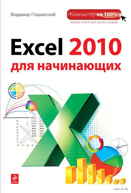 Excel 2010 для начинающих. Владимир Пташинский