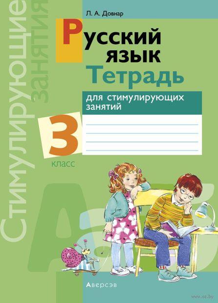Русский язык. 3 класс. Тетрадь для стимулирующих занятий. Лариса Довнар