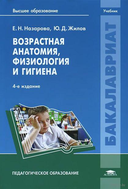 Возрастная анатомия, физиология и гигиена. Юрий Жилов, Елена Назарова