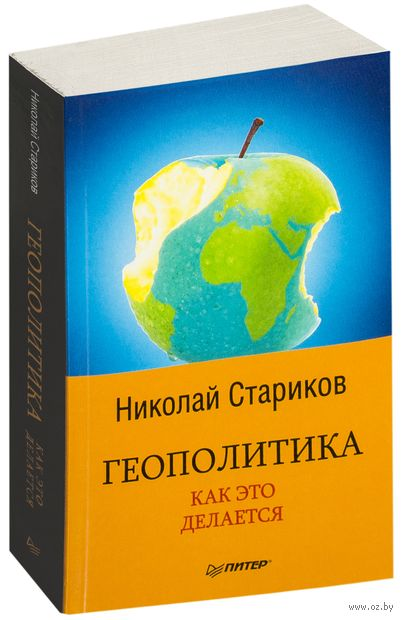 Геополитика. Как это делается (м). Николай Стариков