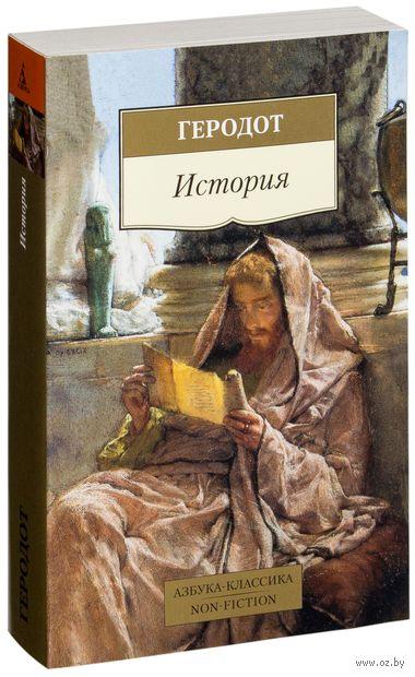История. Геродот Галикарнасский
