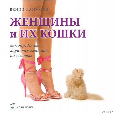 Женщины и их кошки. Как определить характер женщины по ее кошке. Венди Даймонд