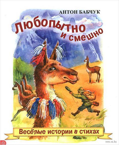 Любопытно и смешно. Веселые истории в стихах. Антон Бабчук