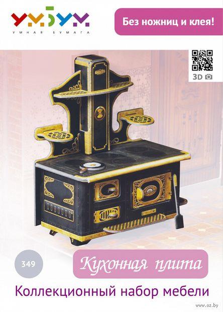 """Коллекционный набор мебели """"Кухонная плита"""" (масштаб: 1/12)"""