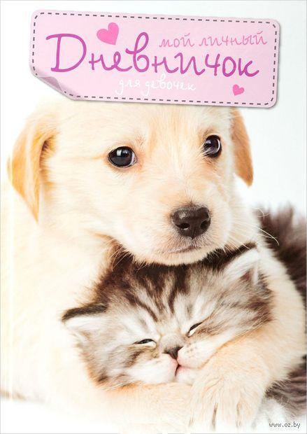 Мой личный дневничок для девочек (кот и пес) — фото, картинка