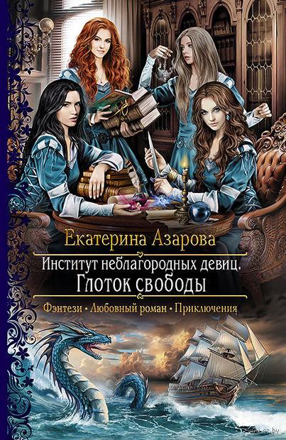 Институт неблагородных девиц. Глоток свободы. Екатерина Азарова