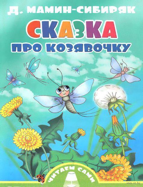 Сказка про козявочку. Дмитрий Мамин-Сибиряк