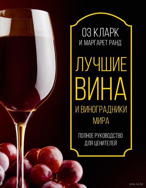 Лучшие вина и виноградники мира. Полное руководство для ценителей. Кларк Оз, Маргарет Ранд