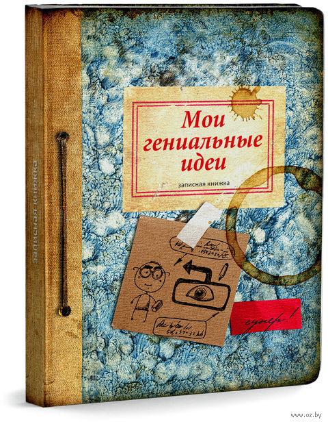 """Записная книжка """"Мои гениальные идеи"""" (А6; 80 листов)"""