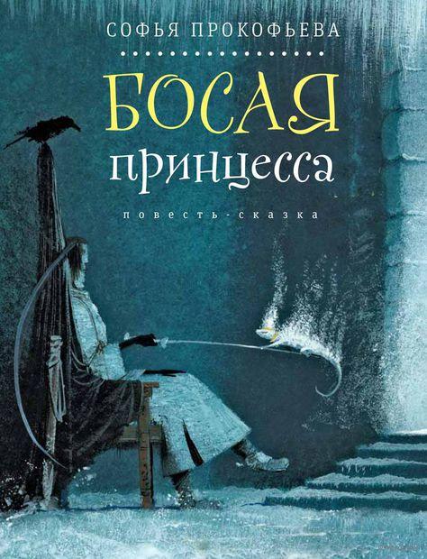 Босая принцесса. Софья Прокофьева
