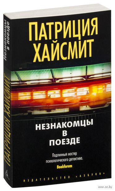 Незнакомцы в поезде (м) — фото, картинка
