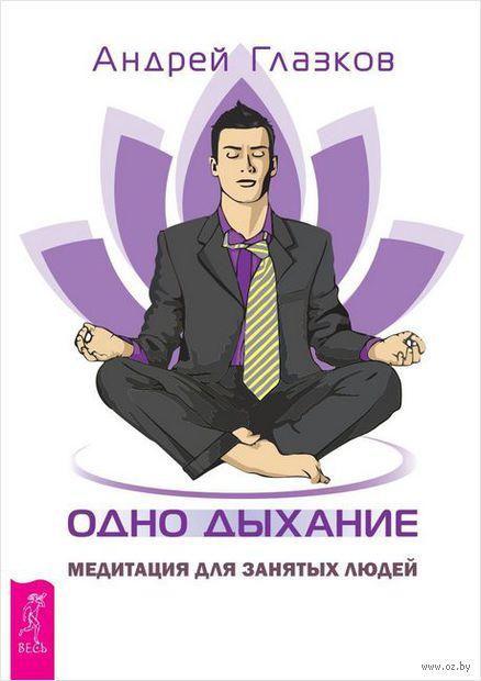 Одно дыхание. Медитация для современного человека — фото, картинка