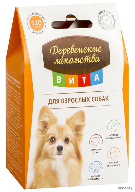 """Лакомство для собак """"Вита"""" (120 шт.; арт. 79075260) — фото, картинка"""