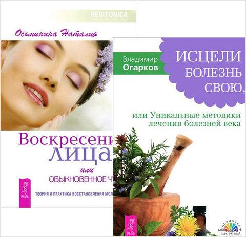 Исцели болезнь свою. Воскресение лица (комплект из 2-х книг) — фото, картинка