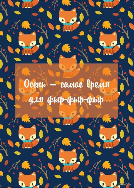 """Открытка """"Осень - самое время для фыр-фыр-фыр"""" — фото, картинка"""