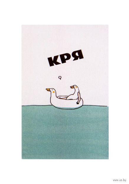 """Мини-открытка """"Кря"""" — фото, картинка"""