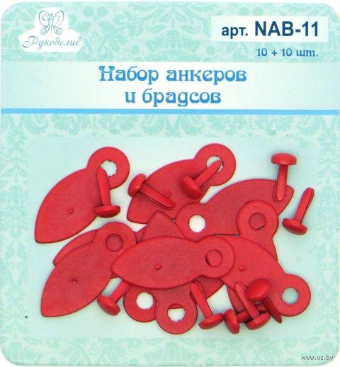 Набор брадсов и анкеров (10 шт.; арт. NAB-11) — фото, картинка