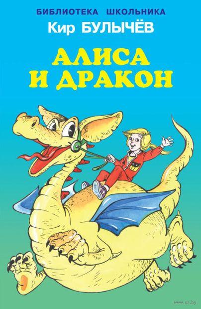 Алиса и дракон — фото, картинка