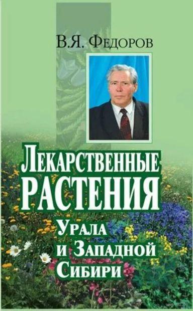 Лекарственные растения Урала и Западной Сибири (м) — фото, картинка