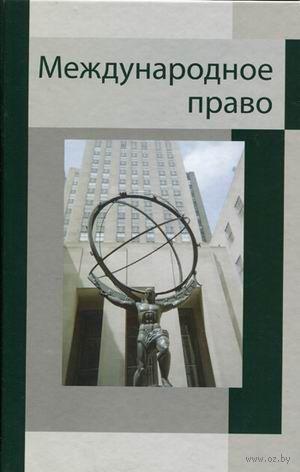Международное право. Юрий Трунцевский, Олег Петросян, Рудольф Маковик