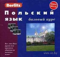 Berlitz. Польский язык. Базовый курс (+ 3 аудиокассеты, CD). Н. Довнар