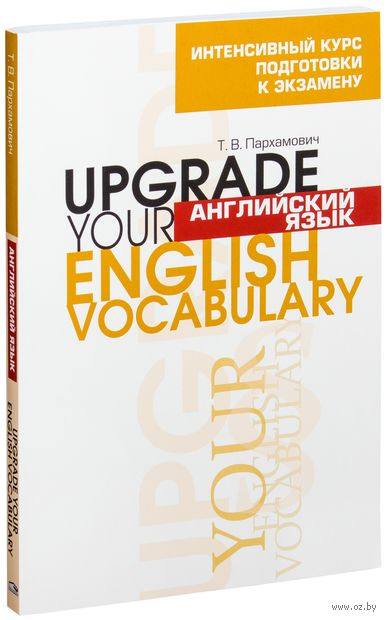 Английский язык. Upgrade Your English Vocabulary. Татьяна Пархамович