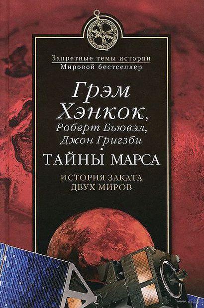 Тайны Марса. История заката двух миров. Грэм Хэнкок, Роберт Бьювэл