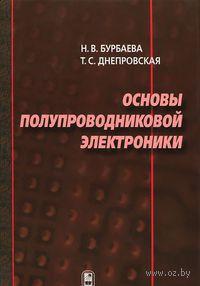 Основы полупроводниковой электроники. Нина Бурбаева, Татьяна Днепровская