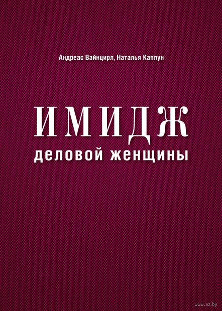 Имидж деловой женщины. Андреас Вайнцирл, Наталья Каплун