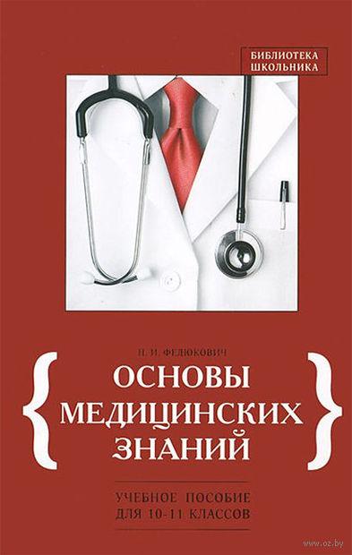 Основы медицинских знаний. 10-11 классы. Николай Федюкович