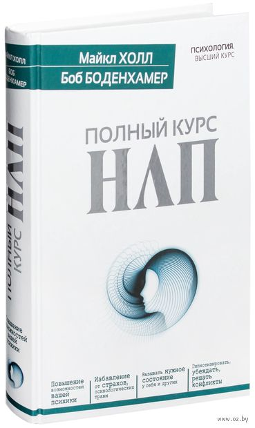 Полный курс НЛП. Майкл Холл, Б. Боденхамер