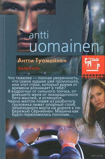 Целитель. Антти Туомайнен