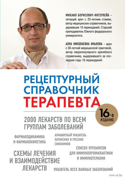 Рецептурный справочник терапевта. Михаил Ингерлейб, Алла Инькова