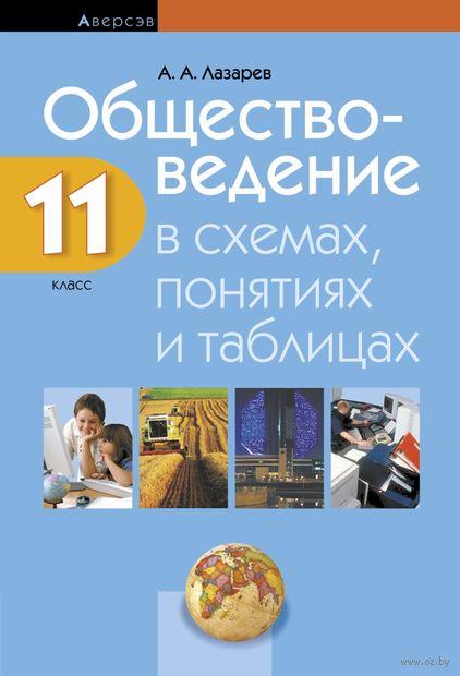 Обществоведение в схемах, понятиях и таблицах. 11 класс. А. Лазарев