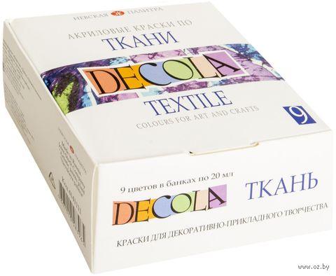 "Акриловые краски по ткани ""Decola"" (9 цветов х 20 мл)"