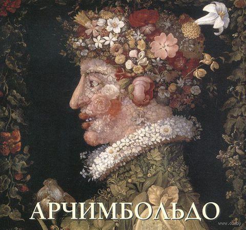 Арчимбольдо. Альбом