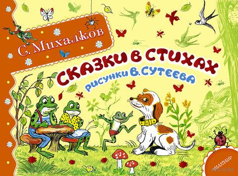 Сказки в стихах. Сергей Михалков