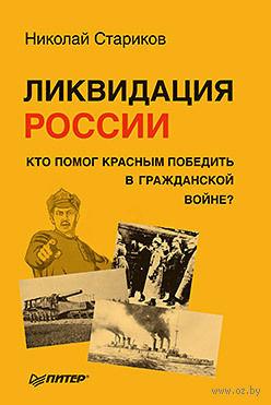 Ликвидация России. Кто помог красным победить в Гражданской войне (м). Николай Стариков