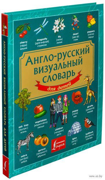 Англо-русский визуальный словарь для детей — фото, картинка