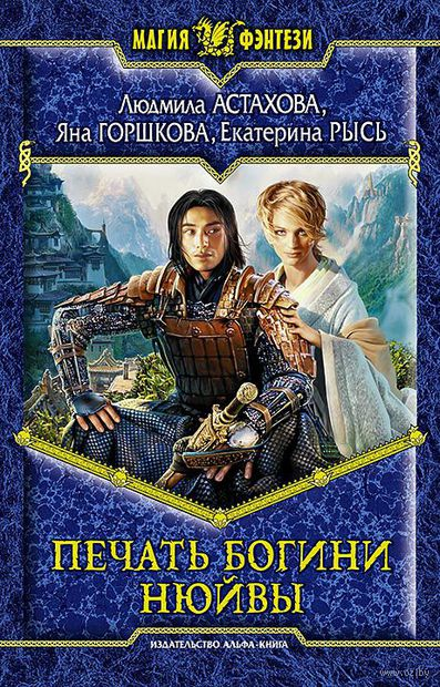 Печать богини Нюйвы. Людмила Астахова, Яна Горшкова, Екатерина Рысь