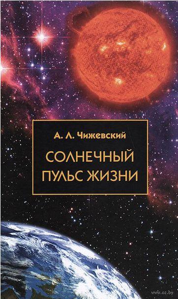Солнечный пульс жизни. А. Чижевский