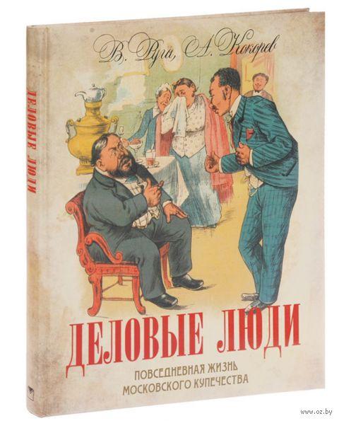 Деловые люди. В. Руга, А. Кокорев