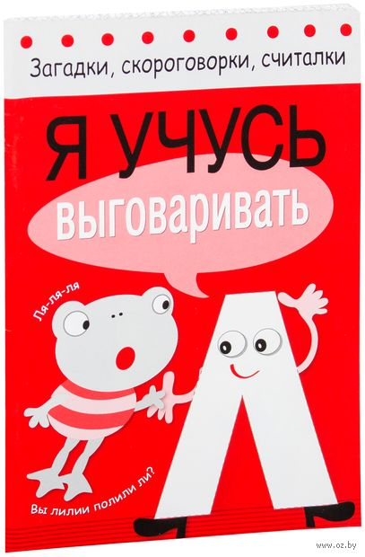 Я учусь выговаривать Л. Татьяна Куликовская, Софья Буланова