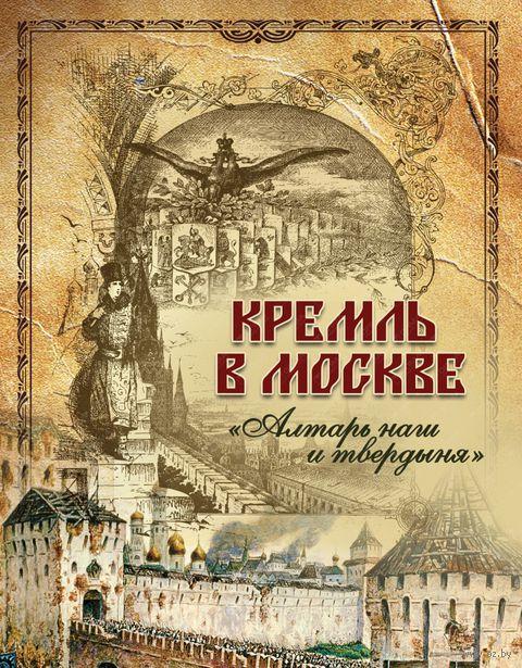 """Кремль в Москве. """"Алтарь наш и твердыня"""" — фото, картинка"""