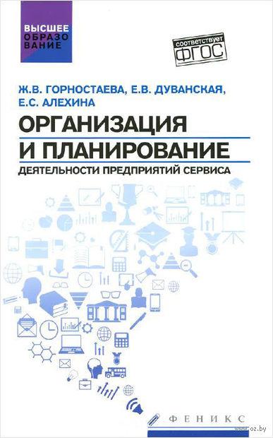 Организация и планирование деятельности предприятий сервиса — фото, картинка