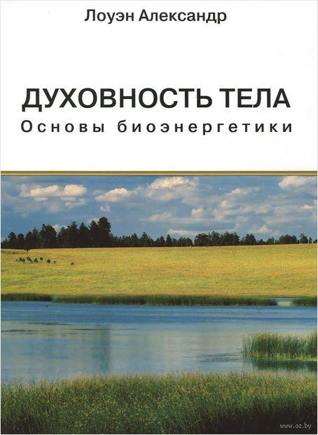 Духовность Тела. Александр Лоуэн