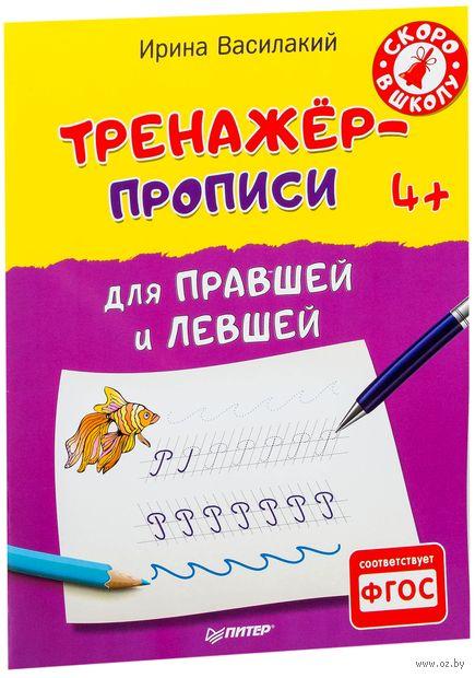 Тренажер-прописи для правшей и левшей. Ирина Василакий