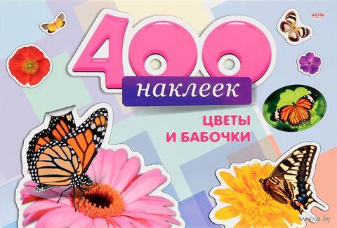 Цветы и бабочки. 400 наклеек