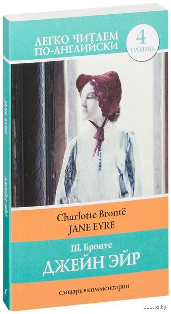 Jane Eyre. Уровень 4. Шарлотта Бронте