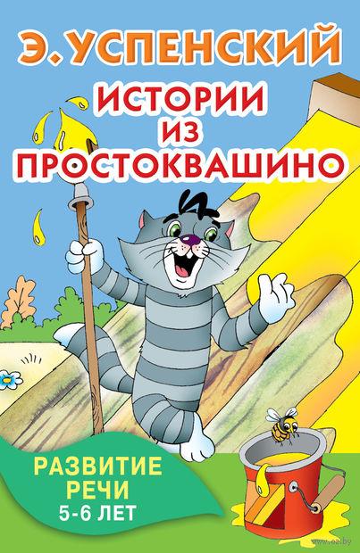 Истории из Простоквашино. Развитие речи. 5-6 лет — фото, картинка